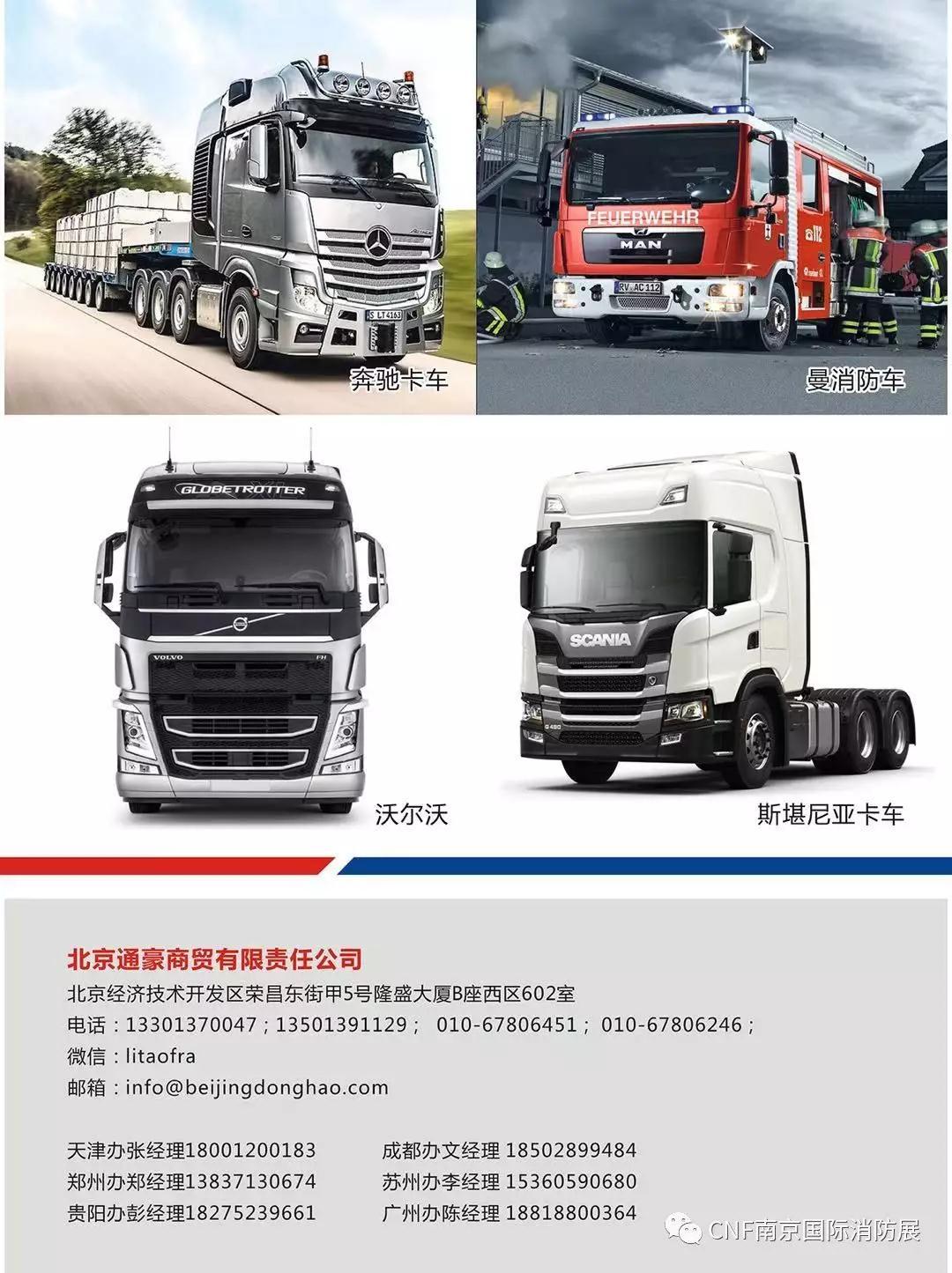 北京通豪邀您参观2020年5月CNF南京国际消防展会|展位号:2095