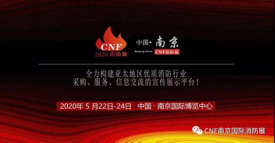 2020年CNF南京国际消防展:突破创新极限,推动行业发展!