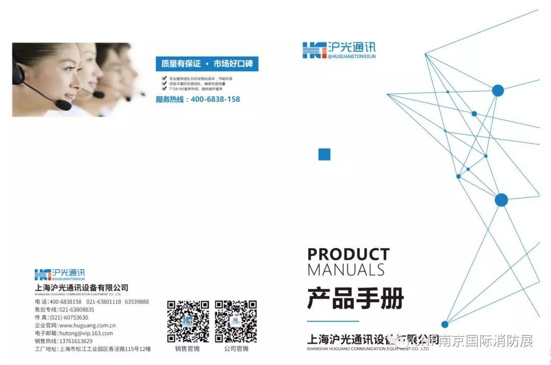 沪光通讯邀您参观2020年5月CNF南京国际消防展会|展位号:H074