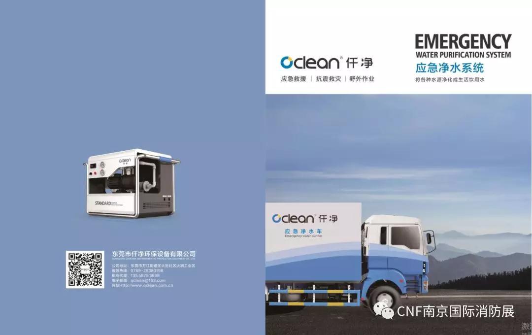 仟净环保邀您参观2020年5月CNF南京国际消防展会|展位号:2009