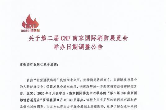 延期公告:关于第二届CNF南京国际消防展览会延期公告