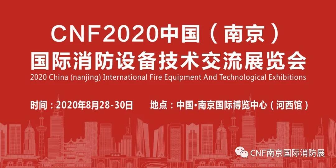 2020南京国际消防展——参观交通指南
