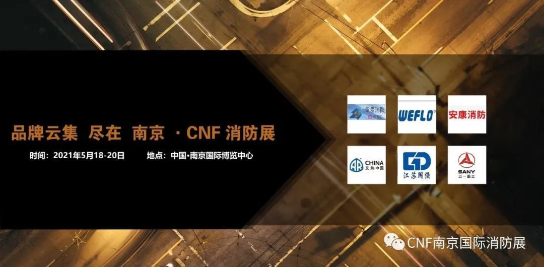 第三届风华正茂,CNF2021国际消防展开启新征程