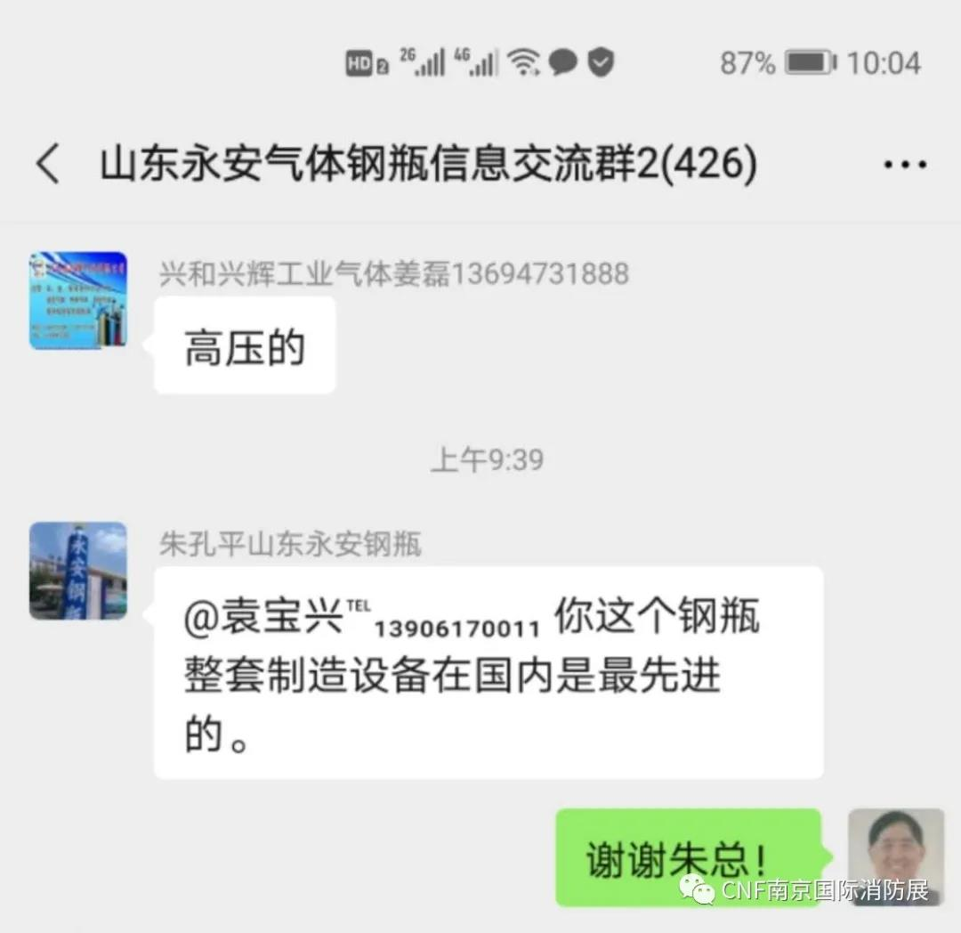 """无锡奇能""""邀您莅临2021年5月18-20日CNF南京国际消防展"""