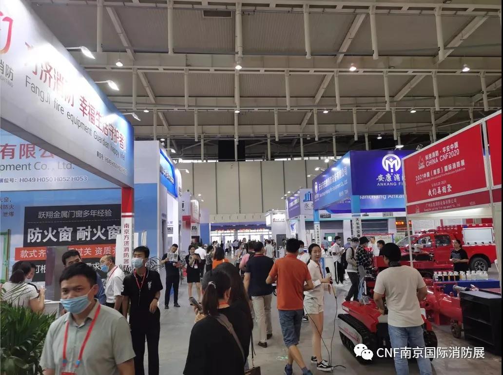 2021CNF风华正茂,南京国际消防展开启新征程