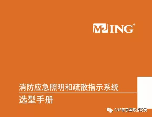 """""""美邦电气""""邀您莅临5月18-20日CNF南京国际消防展"""