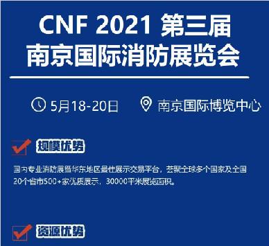 CNF南京国际消防展一年一次,一年一届。