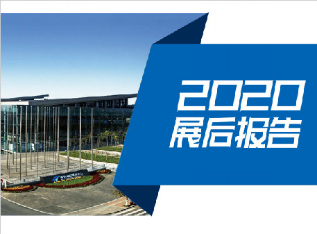 CNF南京国际消防展——展后报告