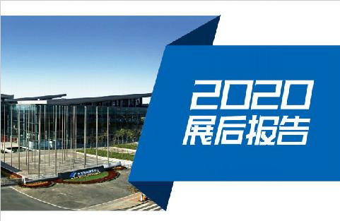 展后报告|CNF南京国际消防展