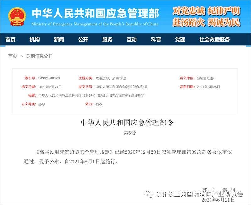 《高层民用建筑消防安全管理规定》8月1日起施行