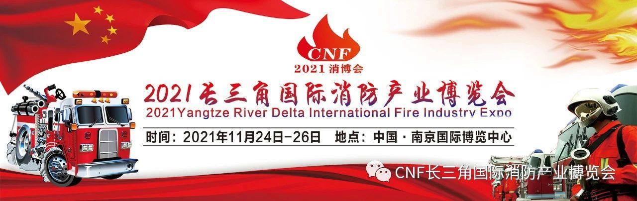 2021年中国消防行业的品牌盛会,你知道吗?