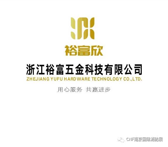 """""""裕富欣""""盛装亮相11月24-26日CNF长三角国际消防产业博览会"""