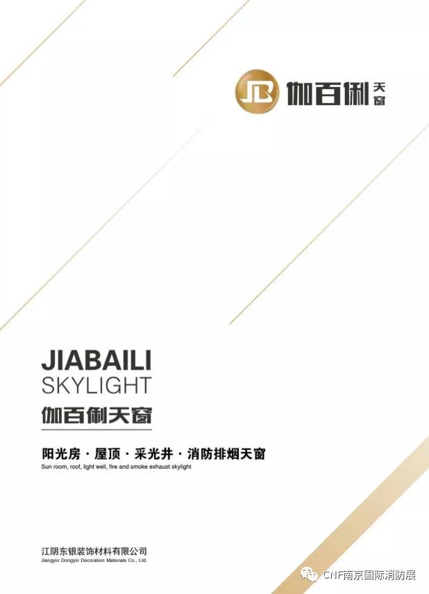 """""""伽百俐""""邀您莅临2021年11月24日~26日国际消防产业博览会"""