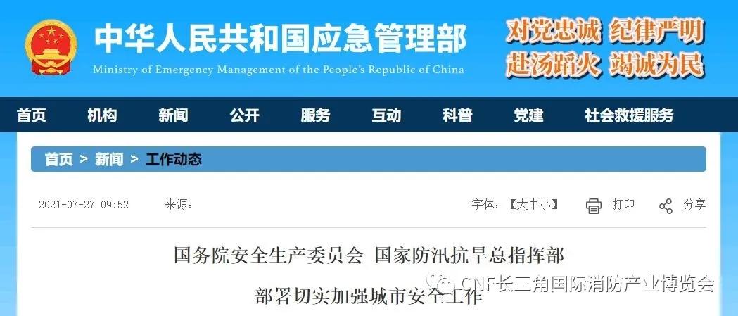 国务院安全生产委员会 防汛抗旱总指挥部 加强城市安全工作