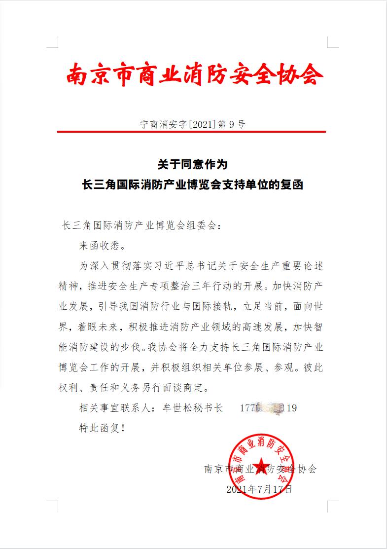 南京市商业消防安全协会关于同意消博会支持单位的复函