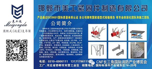 """""""美工金属制品""""邀您莅临2021年11月24日~26日 CNF消博会"""